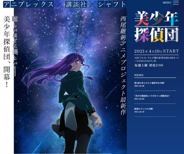 アニメ「美少年探偵団」公式サイト (250003)