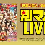 『進撃の巨人』新情報が生配信番組「別マガLIVE」で公開!