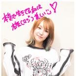LiSA TAK MATSUMOTO提供の新曲『Another Great Day!!』初オンエア「10年大事にしてきた言葉」をタイトルに