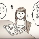 【え? 何を?】朝食中、急に娘が言い出した「イワナイデ……」