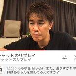 武井壮さん「ホリエモンのときのように俺も嫌われたりするのかな」YouTubeライブで「ひろゆきと奥さんの倒し方」を披露するも本人に謝罪