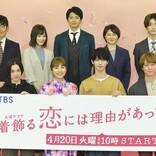 川口春奈&横浜流星、星野源の主題歌を称賛! 丸山隆平は「おげんさんにメールしたら…」