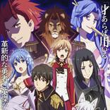 TVアニメ『現実主義勇者の王国再建記』、KV&特報、追加キャスト情報を公開