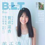 乃木坂46 賀喜遥香『B.L.T.』表紙解禁、清楚な白ワンピース姿で清々しい笑顔