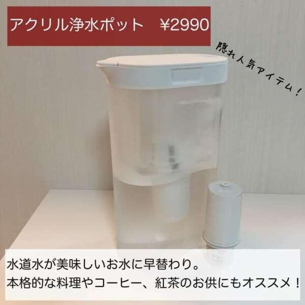 無印良品のアクリル浄水ポット