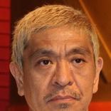 松本人志「ただただクソやなって」 浜田雅功MC番組と「2分かぶってきます」ツイートの真意