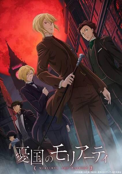 DVD『憂国のモリアーティ』6巻 (特装限定版) (250118)