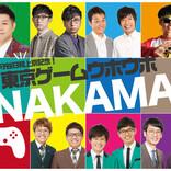 守谷日和主催ライブ「守谷日和上京記念! 東京ゲームウホウホ~NAKAMA~」5月17日 ルミネtheよしもとにて開催!