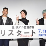 品川ヒロシ監督最新作『リスタート』2年越しの完成で男泣き「熱くなって」