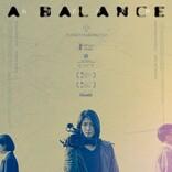 『由宇子の天秤』が第20回ラス・パルマス国際映画で最優秀女優賞(瀧内公美)&CIMA審査員賞をW受賞!