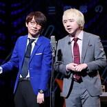 『三四郎のオールナイトニッポン6周年記念 バチボコプレミアムライブリベンジ』にリスナー大熱狂!
