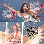 SKE48 松井珠理奈/高柳明音卒業コンサート がスペシャルBlu-ray/DVD BOXとして7月28日発売決定