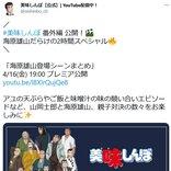 美味しんぼの公式YouTubeチャンネルが「海原雄山登場シーンまとめ」2時間の特別動画を公開 「親子対決の数々をお楽しみください」