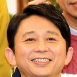 有吉弘行、MC決まり岩手移住の天津・木村にエール「一発屋芸人がチャンスもらえるのは嬉しいね」