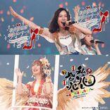 SKE48松井珠理奈 高柳明音卒業コンサート、スペシャルBlu-ray/DVD BOX発売決定