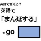 英語で「まん延する」はなんて言う?