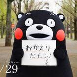 佐藤健ら29組が熊本城へ「おかえり」つなぐWEB動画公開、るろ剣との衝撃コラボCMも