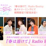 FM802春の「ACCESS!」キャンペーンソング「春は溶けて」が各ストリーミングで期間限定配信決定