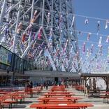 1000匹のこいのぼりが泳ぐ!GWの東京スカイツリータウン®はイベント満載