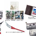「キングダム展 −信−」チケットの一般販売スタート!  展覧会オリジナルグッズを公開!