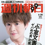 有岡大貴(Hey! Say! JUMP)が週刊朝日表紙とグラビア&インタビューに登場!「女心には疎いかもしれないです」
