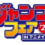 「ジャンプフェア in アニメイト2021」開催! フェア特典「ミニ色紙」は『ONE PIECE』や『呪術廻戦』『新テニスの王子様』など全61種の豪華ラインナップ!