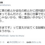 松丸亮吾 週刊誌の取材にまさかの方法で対応を検討「面白いネタなくてごめん」