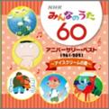 「NHKみんなのうた」が放送開始60年を迎えたことを記念したCDがレコード会社5社から発売! 長い歴史を彩ったこんなうたあんなうた、思い出の定番曲から最近話題のあの曲まで、全曲放送と同じオリジナル歌手にて収録!