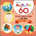 NHKみんなのうた 60 アニバーサリー・ベスト! 放送開始60年を迎えた記念CDがレコード会社5社から発売!