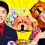 村上信五&くっきー! 新MC番組に手ごたえ「ハイクオリティー」「興奮さめやらぬ番組」