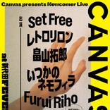 オフィスオーガスタ新人発掘プロジェクト『Canvas』主催『CANVAS vol.1』、出演者第二弾を発表 配信チケットの販売も決定