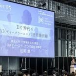 東大教授 松尾豊氏が語る、DX時代のディープラーニング活用とは?