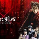 『るろうに剣心』新作公開を記念して「金曜ロードSHOW!」に登場!シリーズ3作もチャンネルNECOにて一挙放送