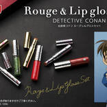 『名探偵コナン』江戸川コナン、 赤井秀一など人気8キャラクターのリップアイテムが登場!