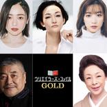 『クリエイターズ・ファイル GOLD』遂に全貌が明らかに! 超豪華ゲストが出演!