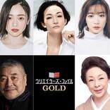 横浜流星「笑いを堪えるのに必死でした」『クリエイターズ・ファイル GOLD』ゲスト発表