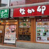 """なか卯、まさかの""""新鮮すぎる丼""""を発売へ 「これなら近所で食べられる…」"""