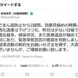 「吉村知事はテレビ出ないで仕事しろ」がトレンド入りの大阪府・吉村洋文知事「緊急事態宣言の要請を判断しました」