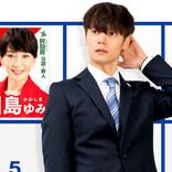 窪田正孝、宮沢りえと初共演「本当に刺激的」選挙活動コメディ映画で主演