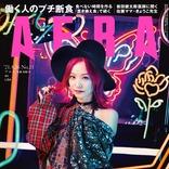 「鬼滅の刃」の主題歌を歌うLiSAが雑誌「AERA 」の表紙に登場!自身のこれまでを語ったインタビューが掲載