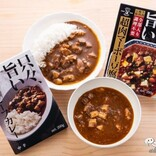 牛肉がゴロゴロ入った高級レトルト食品!『只々、旨い超ビーフカレー』 『只々、旨い超肉マーボー豆腐』がマジで旨すぎる!