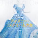 ディズニー実写映画の衣装デザインのすべて! 56キャラクターを細部まで解説『ディズニー・コスチューム大全』発売!