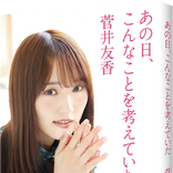 櫻坂46・菅井友香、本心と舞台裏を語る。最新著作『あの日、こんなことを考えていた』が発売!