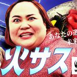おかずクラブゆいPと大自然が熱演! 新WEB短編動画「おかしな定食屋」公開!