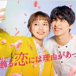 『着飾る恋には理由があって』とあわせてチェックしたい!横浜流星出演ドラマ9選