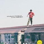 ヒップホップ黎明期を記録したドキュメンタリー映画『Style Wars』続編1日限定の同時上映が決定! 宇野維正&荏開津広トークイベントも!