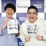 ミキ初のオフィシャル本。「愛」に包まれた1冊と出版記念イベント