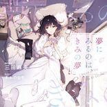 元NMB48三田麻央 執筆2年、渾身の処女小説発表「自身を映した作品」