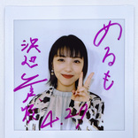 浜辺美波さん直筆サイン入りチェキ、応募詳細はコチラ!