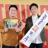 和牛水田が誕生日にジュンスカ歌って「おいしんじ!」 地元愛媛発DVD第2弾でトークイベント